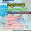 แนวข้อสอบ นักวิชาการสาธารณสุข กรมควบคุมโรค NEW thumbnail 1