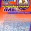 รวมแนวข้อสอบวิศวกรไฟฟ้าสื่อสาร-โทรคมนาคม กฟภ. การไฟฟ้าส่วนภูมิภาค NEW thumbnail 1
