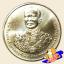 เหรียญ 20 บาท ครบ 150 ปี วันประสูติ กรมพระยาดำรงราชานุภาพ thumbnail 2