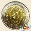 เหรียญ 10 บาท ครบ 50 ปี เทคนิคการแพทย์ไทย thumbnail 1