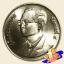 เหรียญ 20 บาท ปีแห่งเทคโนโลยีสารสนเทศไทย thumbnail 2