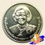 เหรียญ 50 บาท พระราชพิธีฉลองพระชนมายุ ครบ 5 รอบ สมเด็จพระเทพฯ thumbnail 2