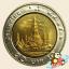 เหรียญ 10 บาท วัดอรุณราชวราราม พุทธศักราช 2532 thumbnail 1