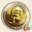 เหรียญ 10 บาท พระราชพิธีสมโภชเดือนและขึ้นพระอู่ พระองค์เจ้าทีปังกรรัศมีโชติ thumbnail 2