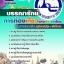 แนวข้อสอบบรรณารักษ์ การท่องเที่ยวแห่งประเทศไทย ททท. NEW thumbnail 1