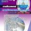 รวมแนวข้อสอบนายสัตวแพทย์ กรมทรัพยากรทางทะเลและชายฝั่ง NEW thumbnail 1