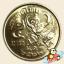 เหรียญ 5 บาท ครุฑพ่าห์ พุทธศักราช 2522 (ครุฑเฉียง) thumbnail 1