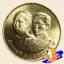 เหรียญ 20 บาท ครบ 100 ปี การรถไฟแห่งประเทศไทย thumbnail 2