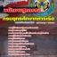 รวมแนวข้อสอบพนักงานสูทกรรม ยศ.ทร. กรมยุทธศึกษาทหารเรือ NEW thumbnail 1