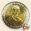 เหรียญ 10 บาท ครบ 50 ปี เทคนิคการแพทย์ไทย thumbnail 2
