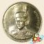 เหรียญ 10 บาท ฉลองพระชนมายุ ครบ 36 พรรษา สมเด็จพระเทพฯ thumbnail 2