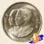 เหรียญ 2 บาท ครบ 100 ปี โรงพยาบาลศิริราช thumbnail 2