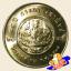 เหรียญ 20 บาท ครบ 75 ปี กระทรวงพาณิชย์ thumbnail 1