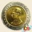 เหรียญ 10 บาท วัดอรุณราชวราราม พุทธศักราช 2545 thumbnail 2