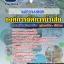 แนวข้อสอบพนักงานบุคคล องค์การจัดการน้ำเสีย NEW thumbnail 1