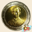 เหรียญ 10 บาท ฉลองสิริราชสมบัติ ครบ 50 ปี กาญจนาภิเษก รัชกาลที่ 9 (บล็อกไทย) thumbnail 2