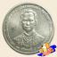 เหรียญ 300 บาท ฉลองสิริราชสมบัติ ครบ 50 ปี กาญจนาภิเษก รัชกาลที่ 9 thumbnail 2