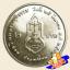 เหรียญ 2 บาท ครบ 100 ปี กระทรวงยุติธรรม thumbnail 1