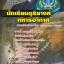 รวมแนวข้อสอบนักเรียนดุริยางค์ทหารอากาศ NEW thumbnail 1