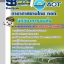 รวมแนวข้อสอบนักวิชาการขนส่ง บริษัทการท่าอากาศยานไทย ทอท AOT thumbnail 1