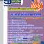 รวมแนวข้อสอบนักวิเคราะห์นโยบายและแผน สำนักงานปลัดกระทรวงพลังงาน NEW thumbnail 1