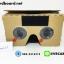 Google Cardboard V2.0 thumbnail 6