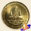 เหรียญ 1 บาท ฉลองสิริราชสมบัติ ครบ 50 ปี กาญจนาภิเษก รัชกาลที่ 9 (ยกถุง) thumbnail 2