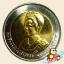 เหรียญ 10 บาท เฉลิมพระชนมพรรษา ครบ 75 พรรษา พระบรมราชินีนาถ thumbnail 2