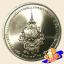 เหรียญ 50 บาท พระราชพิธีมหามงคลเฉลิมพระชนมพรรษา ครบ 7 รอบ รัชกาลที่ 9 thumbnail 1