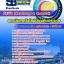 เก็งแนวข้อสอบนักวิจัย (Metallurgy & Material) สถาบันเทคโนโลยีป้องกันประเทศ NEW thumbnail 1