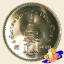 เหรียญ 1 บาท พระราชพิธีสถาปนา สมเด็จพระเทพรัตนราชสุดาฯ สยามบรมราชกุมารี thumbnail 1