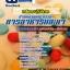 แนวข้อสอบ เภสัชกรปฏิบัติการ สำนักงานคณะกรรมการอาหารและยา อย. NEW thumbnail 1