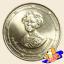 เหรียญ 2 บาท ฉลองพระชนมายุ ครบ 90 พรรษา สมเด็จพระศรีนครินทราบรมราชชนนี thumbnail 2