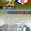 รวมแนวข้อสอบช่าง ระดับ 3 รฟม. การรถไฟฟ้าขนส่งมวลชนแห่งประเทศไทย thumbnail 1