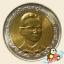 เหรียญ 10 บาท ครบ 80 ปี กระทรวงพาณิชย์ thumbnail 2
