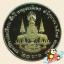 เหรียญ 20 บาท ฉลองสิริราชสมบัติ ครบ 50 ปี กาญจนาภิเษก รัชกาลที่ 9 (ขัดเงา) thumbnail 1