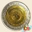 เหรียญ 10 บาท ครบ 90 ปี กรมทางหลวง thumbnail 1