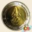 เหรียญ 10 บาท ครบ 100 ปี กรมทหารม้าที่ 1 รักษาพระองค์ฯ thumbnail 1