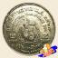เหรียญ 2 บาท ปีสันติภาพสากล thumbnail 1