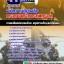 แนวข้อสอบพนักงานดับเพลิง กรมพลาธิการทหารบก NEW thumbnail 1