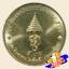 เหรียญ 5 บาท มหามงคลเฉลิมพระชนมพรรษา ครบ 5 รอบ พระบรมราชินีนาถ thumbnail 1