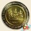 เหรียญ 10 บาท ครบ 50 ปี สำนักงานคณะกรรมการพัฒนาการเศรษฐกิจและสังคมแห่งชาติ thumbnail 1