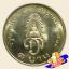 เหรียญ 1 บาท พระราชพิธีสถาปนา สมเด็จพระบรมโอรสาธิราชฯ สยามมกุฎราชกุมาร thumbnail 1
