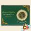 เหรียญ 10 บาท วัดอรุณราชวราราม พุทธศักราช 2531 (แพ็กเกจกรมธนารักษ์) thumbnail 1