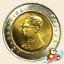 เหรียญ 10 บาท วัดอรุณราชวราราม พุทธศักราช 2547 thumbnail 2