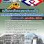 รวมแนวข้อสอบพนักงานรักษาความปลอดภัย รฟม. การรถไฟฟ้าขนส่งมวลชนแห่งประเทศไทย thumbnail 1