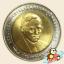 เหรียญ 10 บาท ครบ 60 ปี สำนักงานคณะกรรมการพัฒนาการเศรษฐกิจและสังคมแห่งชาติ thumbnail 2