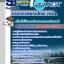รวมแนวข้อสอบเจ้าหน้าที่วิเคราะห์ระบบงานคอมพิวเตอร์ บริษัทการท่าอากาศยานไทย ทอท AOT thumbnail 1