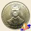 เหรียญ 20 บาท ฉลองสิริราชสมบัติ ครบ 50 ปี กาญจนาภิเษก รัชกาลที่ 9 (มี อุณาโลม) thumbnail 2
