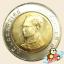 เหรียญ 10 บาท วัดอรุณราชวราราม พุทธศักราช 2531 thumbnail 2